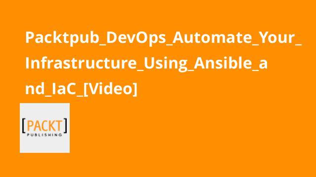 آموزش خودکارسازی زیرساخت با استفاده ازAnsible و IaC